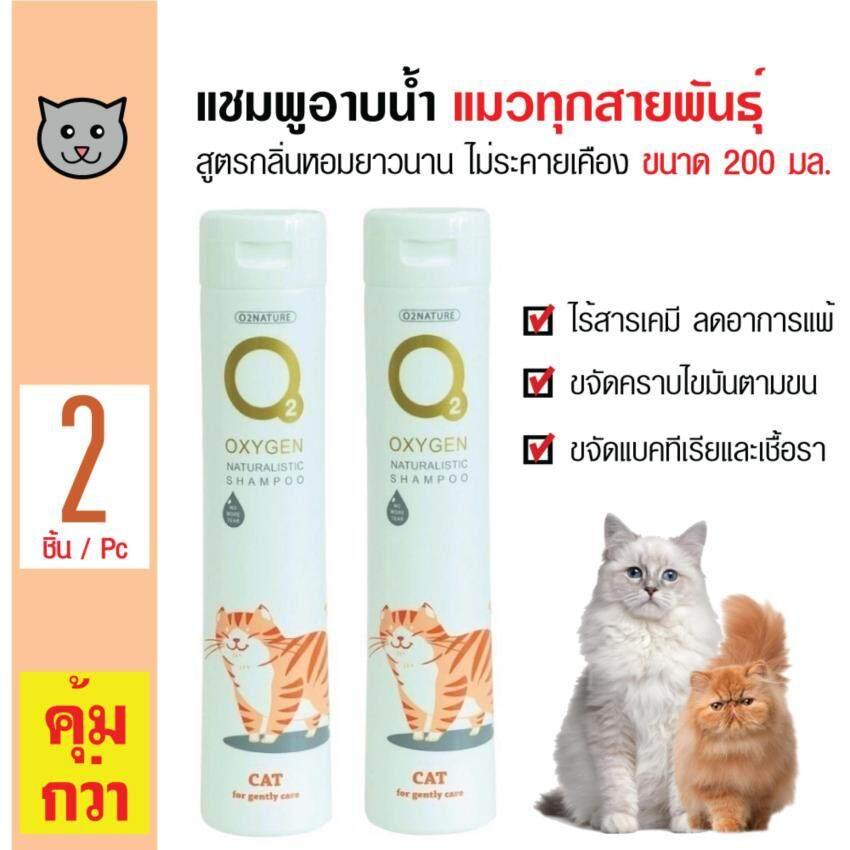 O2 Shampoo แชมพูอาบน้ำแมว สูตรกลิ่นหอมยาวนาน ไม่ระคายเคือง สำหรับแมวทุกสายพันธุ์ ขนาด 200 มล. x 2 ขวด