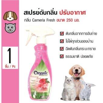 ประกาศขาย Organic สเปรย์ปรับอากาศ กลิ่น Cameria Fresh กำจัดกลิ่นไม่พึงประสงค์ สำหรับสุนัข แมว กระต่าย ขนาด 250 มล.