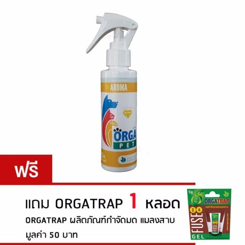 ORGAPET Aroma สมุนไพรระงับกลิ่นตัว ผลิตและใช้ส่วนประกอบจากธรรมชาติ 100% สำหรับ แมว แถมฟรี Orgatrap 1 หลอด