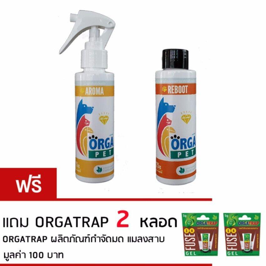 ORGAPET Aroma สมุนไพรระงับกลิ่นตัว และ ORGAPET Reboot สมุนไพรบำรุงตับไต บรรเทาอาการท้องเสีย ท้องอืด ผลิตและใช้ส่วนประกอบจากธรรมชาติ 100% สำหรับ แมว แถมฟรี Orgatrap 1 หลอด