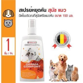 Oropharma สเปรย์หยุดคัน ลดอาการเกา สำหรับสุนัขและแมว ขนาด 150 มล.