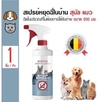 Oropharma สเปรย์หยุดฉี่เเละขับถ่ายในบ้าน สำหรับสุนัขและแมว ขนาด 500 มล.