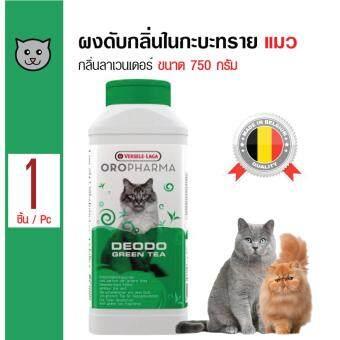 Oropharma Deodo ผงดับกลิ่นในกะบะทราย ลดแบคทีเรีย กลิ่นชาเขียว สำหรับทรายแมว ขนาด 750 กรัม