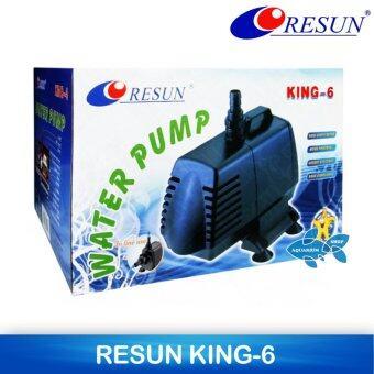 ปั้มน้ำ RESUN KING-6