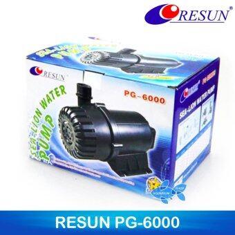 ปั้มน้ำ RESUN PG-6000