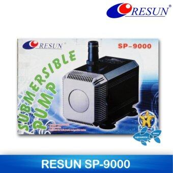 ปั้มน้ำ RESUN SP-9000