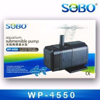 ปั๊มน้ำ SOBO WP-4550