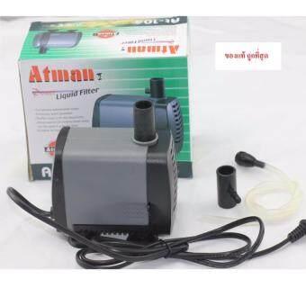 ปั้มน้ำขนาดกลาง 1200-10000 L/Hr Atman AT-104