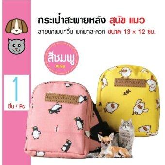 เสนอราคา Pet Bag กระเป๋าสะพายหลัง กระเป๋าพกพา ปรับสายได้ ลายนกเพนกวิ้นสีชมพู สำหรับสุนัขและแมว ขนาด 13x12 ซม.