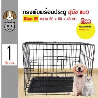 Pet Cage กรงเหล็กพับ จัดเก็บง่าย พร้อมถาดพาสติกรองกรง สำหรับสุนัข แมว กระต่าย Size M ขนาด 50x60x43 ซม.