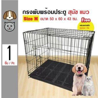 Pet Cage กรงพับพร้อมประตู บ้านพับ มีถาดพลาสติกรองกรง สำหรับสุนัขและแมว Size M ขนาด 50x60x43 ซม.