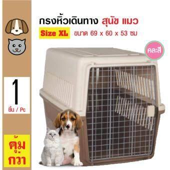 Pet Carrier กรงหิ้ว กล่องใส่สัตว์เลี้ยง กรงเดินทาง สำหรับสุนัขและแมว Size XL ขนาด 69x60x53 ซม.
