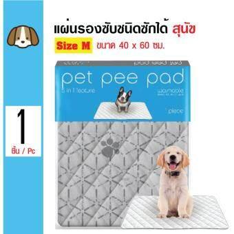 Pet Pee Pad แผ่นรองซับชนิดซักได้ แผ่นรองฉี่สุนัข แผ่นอนามัยสัตว์เลี้ยง สำหรับสุนัข Size M ขนาด 40x60 ซม.
