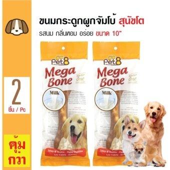 รีวิว Pet8 ขนมสุนัข กระดูกผูกทานเล่น รสนม ทานง่าย สำหรับสุนัขโต ขนาด 10 นิ้ว x 2 ชิ้น