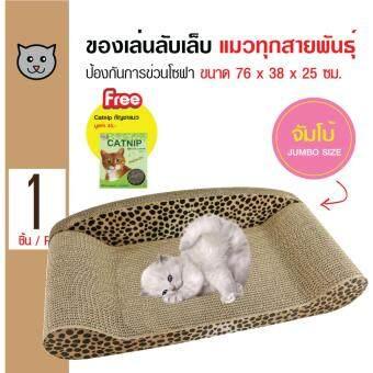Pet8 อุปกรณ์ที่ลับเล็บแมว ที่ข่วนเล็บแมว ของเล่นแมว โซฟาจัมโบ้ ขนาด 76x38x25 ซม. ฟรี! Catnip กัญชาแมว