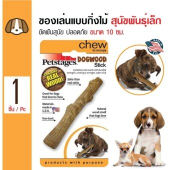 Petstages ของเล่นสุนัข กิ่งไม้เทียมปลอดภัย ของเล่นขัดฟัน สำหรับสุนัขพันธุ์เล็ก ขนาด 10 ซม.