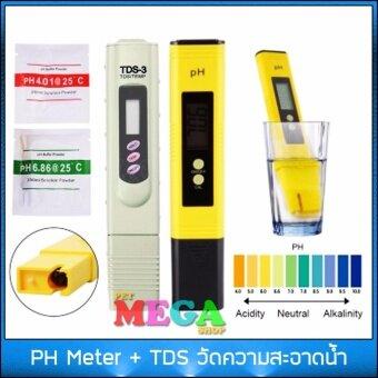 PH Meter และ TDS Meter อย่างดี วัดค่าPH กรดด่าง และค่าความสะอาด ของน้ำ