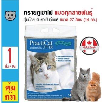 Practi Cat ทรายแมวภูเขาไฟ ฝุ่นน้อย จับตัวเป็นก้อนสำหรับแมวทุกสายพันธุ์ น้ำหนัก 14 กิโลกรัม (27 ลิตร)