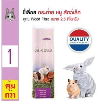 PUIK Original ขี้เลื่อย รองกรงสำหรับสัตว์เล็ก กระต่าย เม่นหนูแฮมเตอร์ 2.5 KG (1ห่อ)