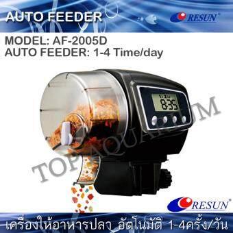 เครื่องให้อาหารปลา RESUN AF-2005D