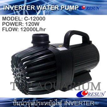 ปั๊มน้ำ RESUN C-12000 (120W) 12000L/hr ระบบประหยัดไฟ Inverter