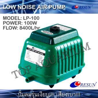 ปั๊มลมโรตารี่ RESUN LP-100 (100W) 8400L/hr