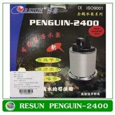 ปัมน้ำสแตนเลส Resun Penguin-2400