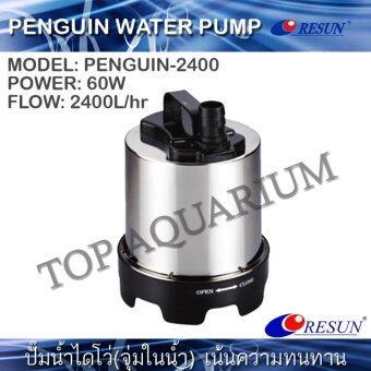 ปั๊มน้ำ ไดโว่ RESUN PENGUIN-2400 (60W) 2400L/hr
