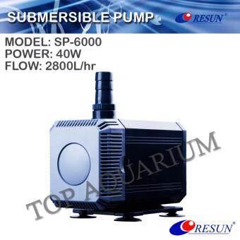 ปั๊มน้ำ RESUN SP-6000 (40W) 2800L/hr