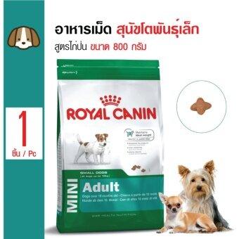 Royal Canin Mini Adult อาหารสุนัขโตพันธุ์เล็ก สุนัขอายุ1ปีขึ้นไป ขนาด 800 กรัม