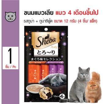 รีวิวพันทิป Sheba ขนมแมวเลีย อาหารแมว รสปลาทูน่า + ทูน่าซีฟู้ด สำหรับแมวอายุ 4เดือนขึ้นไป ขนาด 12 กรัม (4 ชิ้น/ แพ็ค)