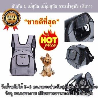 เป้อุ้มสุนัข กระเป๋าใส่สุนัข กระเป๋าสุนัข กระเป๋าใส่น้องหมา กระเป๋าใส่หมา เป้อุ้มหมา(สีเทา)