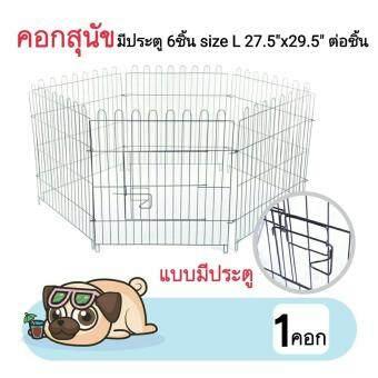 คอกกั้นสุนัข กรงสุนัข Size L มีประตูจำนวน 6 ชิ้น ขนาด กว้าง 27.5 นิ้ว สูง 29.5 นิ้ว ต่อชิ้น