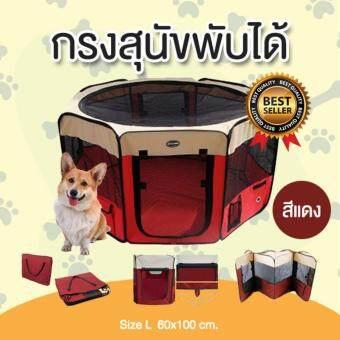 คอกหมาพับได้ คอกสุนัขพับได้ กรงสุนัขพับได้กรงหมาพับได้ และกรงแมวพับได้ กางและพับเก็บได้ง่าย สีแดง (size L ขนาด 60x100 cm.)