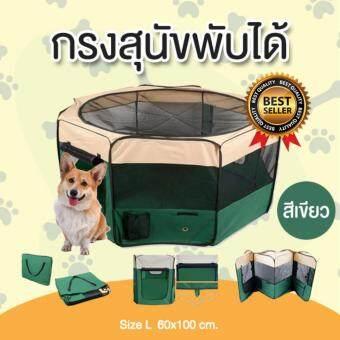 คอกหมาพับได้ คอกสุนัขพับได้ กรงสุนัขพับได้กรงหมาพับได้ และกรงแมวพับได้ กางและพับเก็บได้ง่าย สีเขียว (size L ขนาด 60x100 cm.)
