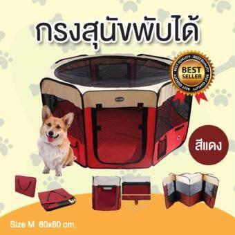 คอกหมาพับได้ คอกสุนัขพับได้ กรงสุนัขพับได้กรงหมาพับได้ และกรงแมวพับได้ กางและพับเก็บได้ง่าย สีแดง (size M ขนาด 60x80 cm.)