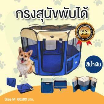 คอกหมาพับได้ คอกสุนัขพับได้ กรงสุนัขพับได้กรงหมาพับได้ และกรงแมวพับได้ กางและพับเก็บได้ง่าย สีน้ำเงิน (size M ขนาด 60x80 cm.)
