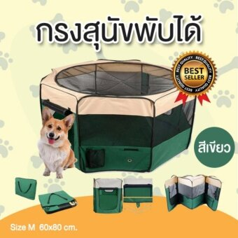คอกหมาพับได้ คอกสุนัขพับได้ กรงสุนัขพับได้กรงหมาพับได้ และกรงแมวพับได้ กางและพับเก็บได้ง่าย สีเขียว (size M ขนาด 60x80 cm.)