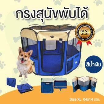 คอกหมาพับได้ คอกสุนัขพับได้ กรงสุนัขพับได้กรงหมาพับได้ และกรงแมวพับได้ กางและพับเก็บได้ง่าย สีน้ำเงิน (size XL ขนาด 64x140 cm.)