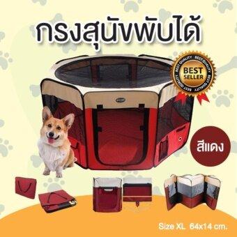 คอกหมาพับได้ คอกสุนัขพับได้ กรงสุนัขพับได้กรงหมาพับได้ และกรงแมวพับได้ กางและพับเก็บได้ง่าย สีแดง (size XL ขนาด 64x140 cm.)