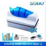 แปรงแม่เหล็ก SOBO ฺSB-BMAX RS-11 Size L ขัดตู้ปลา ลอยน้ำ อย่างดี