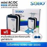 ปั๊มลม SOBO SB-3000 มีแบตสำรองในตัว ลม2ทาง ปั๊มออกซิเจน