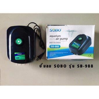 SOBO ปั๊มลมออกซิเจน รุ่น SB-988 สำหรับเลี้ยงปลาและกุ้ง