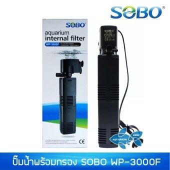 ปั๊มน้ำพร้อมกรองSOBO WP-3000F