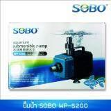 ปั๊มน้ำ SOBO WP-5200