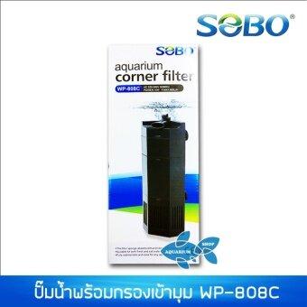 ปั๊มน้ำกรองเข้ามุม SOBO WP-808C ปั๊มน้ำ กำลังไฟ15W 800L/hr