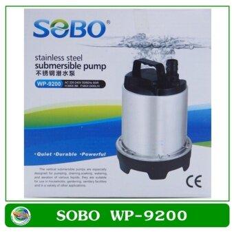ปั้มน้ำไดโว่ Sobo WP-9200