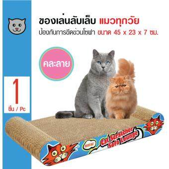 ขอเสนอ Sukina Petto ของเล่นลับเล็บแมว ป้องกันการขีดข่วนโซฟา รูปกระดาน ขนาด 45x23x7 ซม.