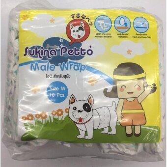 ต้องการขาย Sukina Petto Male Wrap โอบิ สำหรับสุนัข ขนาด M จำนวน 10 ชิ้น