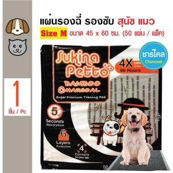 เสนอราคา Sukina Petto แผ่นรองฉี่สุนัข แผ่นรองซับ สูตรชาร์โคล แผ่นรองซับฝึกขับถ่าย สำหรับสุนัขและแมว Size M ขนาด 45x60 ซม (50 แผ่น / แพ็ค)